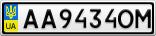 Номерной знак - AA9434OM