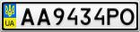Номерной знак - AA9434PO