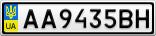 Номерной знак - AA9435BH