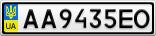 Номерной знак - AA9435EO
