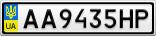 Номерной знак - AA9435HP