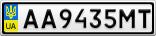 Номерной знак - AA9435MT