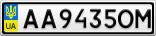 Номерной знак - AA9435OM