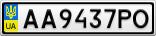 Номерной знак - AA9437PO