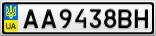 Номерной знак - AA9438BH