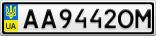 Номерной знак - AA9442OM