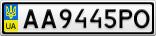 Номерной знак - AA9445PO