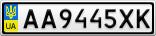 Номерной знак - AA9445XK