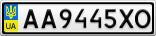 Номерной знак - AA9445XO
