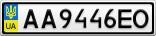 Номерной знак - AA9446EO