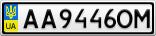 Номерной знак - AA9446OM