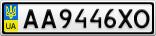 Номерной знак - AA9446XO
