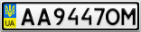 Номерной знак - AA9447OM