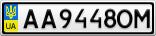Номерной знак - AA9448OM