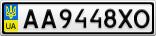 Номерной знак - AA9448XO
