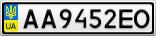 Номерной знак - AA9452EO
