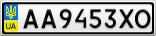 Номерной знак - AA9453XO