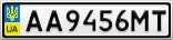 Номерной знак - AA9456MT