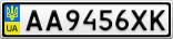 Номерной знак - AA9456XK