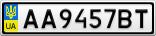 Номерной знак - AA9457BT