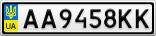 Номерной знак - AA9458KK
