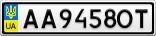 Номерной знак - AA9458OT