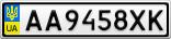 Номерной знак - AA9458XK