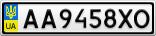 Номерной знак - AA9458XO