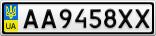 Номерной знак - AA9458XX