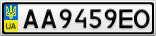 Номерной знак - AA9459EO