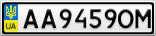 Номерной знак - AA9459OM