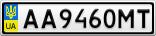 Номерной знак - AA9460MT