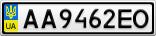 Номерной знак - AA9462EO
