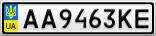 Номерной знак - AA9463KE