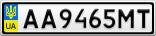 Номерной знак - AA9465MT