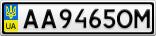 Номерной знак - AA9465OM