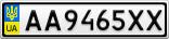 Номерной знак - AA9465XX