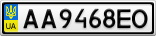 Номерной знак - AA9468EO