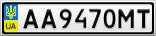 Номерной знак - AA9470MT