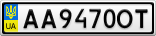 Номерной знак - AA9470OT