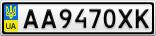 Номерной знак - AA9470XK