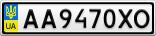Номерной знак - AA9470XO