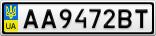 Номерной знак - AA9472BT
