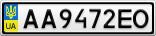 Номерной знак - AA9472EO