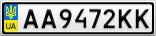Номерной знак - AA9472KK