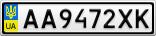 Номерной знак - AA9472XK
