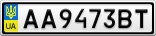 Номерной знак - AA9473BT