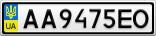 Номерной знак - AA9475EO