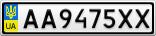 Номерной знак - AA9475XX