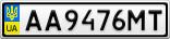 Номерной знак - AA9476MT